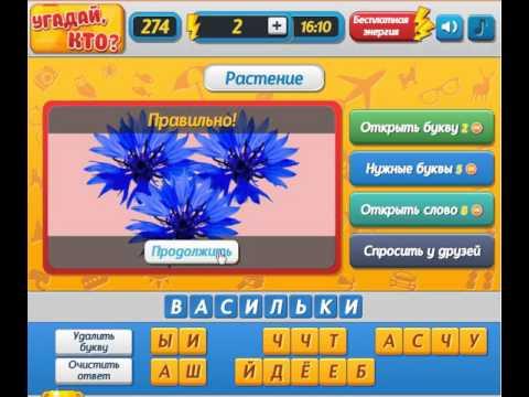 Игра Угадай кто Одноклассники как пройти 271, 272, 273, 274, 275 уровень, ответы.