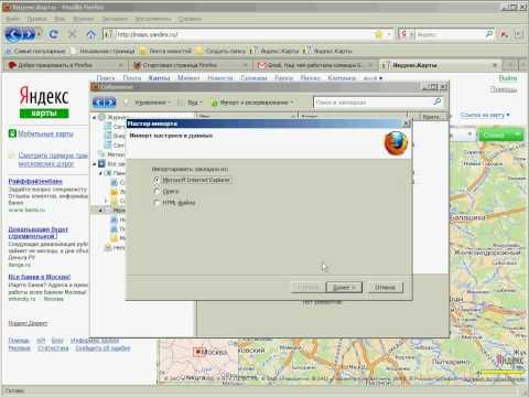 Журнал и работа с закладками в Mozilla Firefox 3.5.3 (4/10)