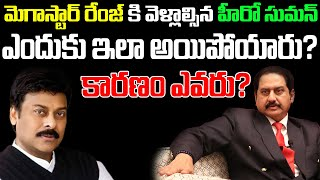 Hero Suman clarifies on issues with Chiranjeevi | Hero Suman Vs Megastar | Balakrishna Vs Suman