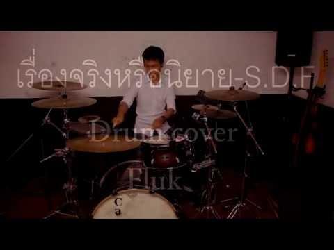 เรื่องจริงหรือนิยาย S.D.F. (Drum cover) By Fluk  @ Cayman Studio