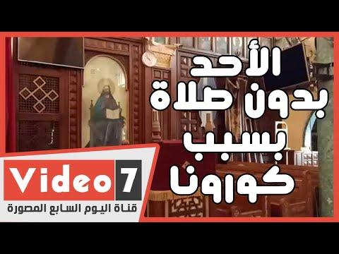 لأول مرة.. الأحد بدون صلاة في الكنائس بسبب كورونا  - 10:01-2020 / 3 / 22