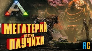 МЕГАТЕРИЙ ПРОТИВ БЕТА ПРАМАТЕРИ - ARK: SURVIVAL EVOLVED