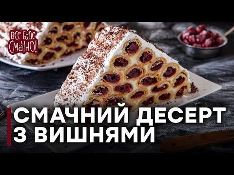 Торт Монастырская изба — Все буде смачно. Выпуск от 25.06.16