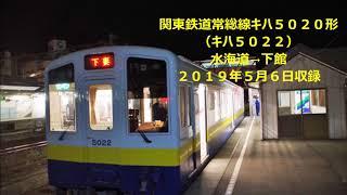 【✫5】【走行音】関東鉄道常総線キハ5020形 水海道→下館