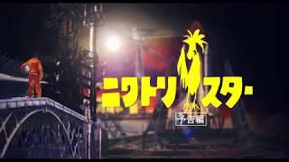 くたびれた大麻の売人・草太役に井浦 新、全身タトゥーの赤髪モヒカンの...