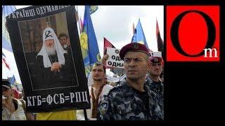 РПЦ головного мозга. Кремль боится ухода украинской церкви