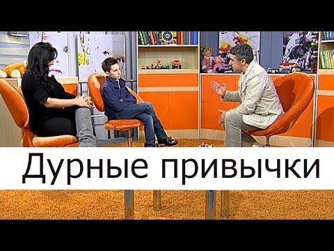 Дурные привычки - Школа доктора Комаровского