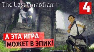 Внезапно подвезли эпика! ● Last Guardian #4 [PS4Pro]
