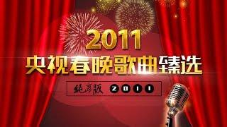 央视春晚歌曲臻选纯享版·2011 | CCTV春晚