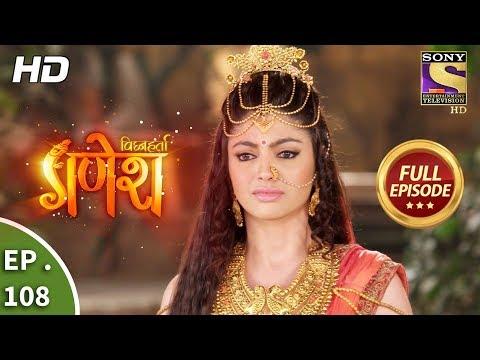 Vighnaharta Ganesh  - Ep 108  - Full Episode  - 22nd January, 2018