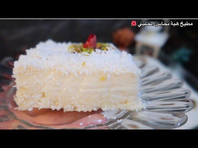 مدلوقة بالقشطة او ليالي لبنان من اطيب انواع الحلويات الباردة لذيذه وسريعة التحضير 😍
