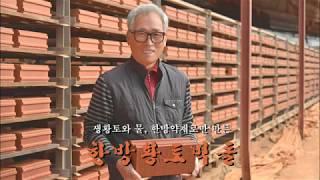 경남 고성 신월리 한방 황토 벽돌