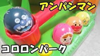 Anpanman Toy アンパンマン おもちゃ コロコロ コロロンパーク thumbnail