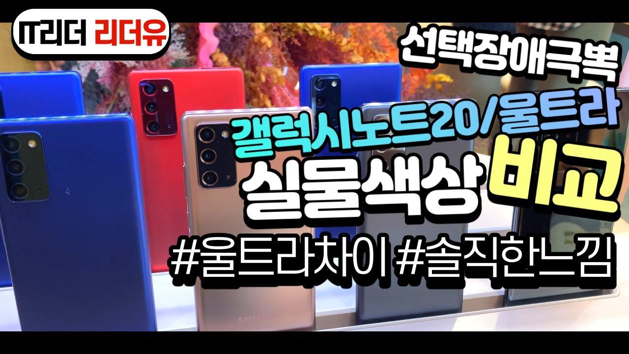 선택장애극뽁! 갤럭시노트20 / 울트라 차이점 색상 비교 어떤게 좋아요? 미스틱 브론즈/블랙/화이트/그레이/레드/블루 - Galaxy note20 color