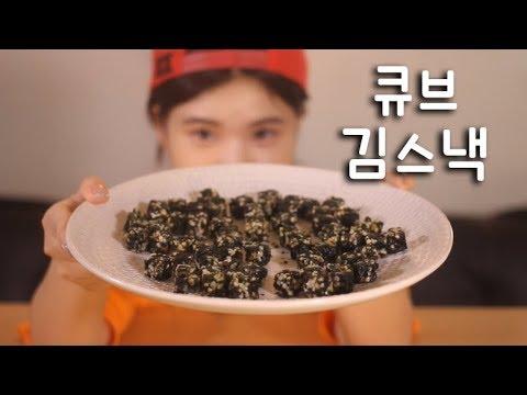 #185 떵순이의 큐브 김스낵 먹방~!! 리얼사운드  social eating Mukbang(Eating Show)