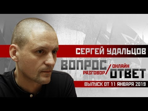 Сергей Удальцов: Отдаем Путина вместо Курил! Live 11.01.2018