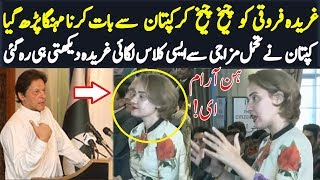 Ghareeda Farooqi ask question from imran khan in conference