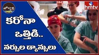 కరోనా ఒత్తిడి.. నర్సుల డ్యాన్సులు | Jordar News | hmtv