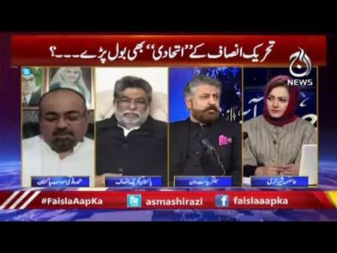 Naye DG ISI Tainat - Ittehadi Bhi Bol Paray?| Faisla Aap Ka With Asma Shirazi | Aaj News