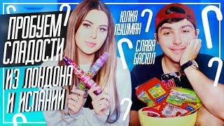 Пробуем сладости из Лондона и Испании
