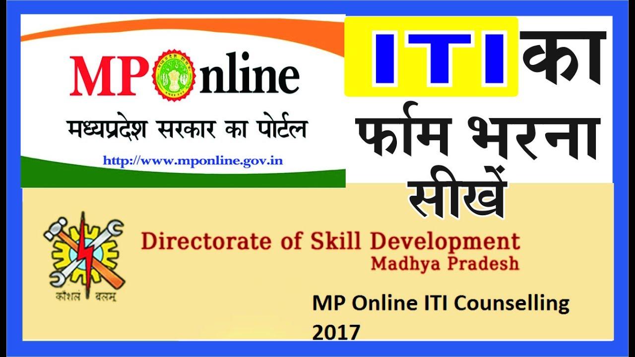 MPonline के द्वारा ITI का फॉर्म भरना सीखे    MPOnline ITI Admission     iti mponline gov in