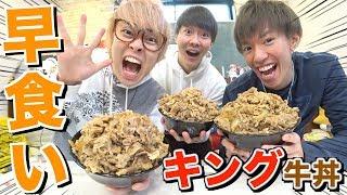 【大食い早食い】キング牛丼の早食いなんてするもんじゃない。