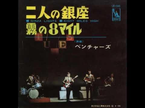 ベンチャーズThe Ventures/二人の銀座Ginza Lights (1966年)