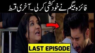Baandi Last Episode 32 Teaser || Baandi Episode 32 Promo || Baandi HumTV