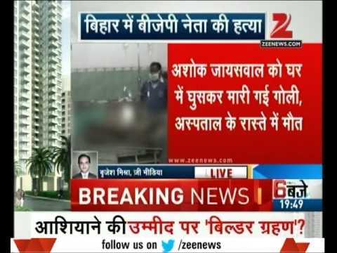 Bihar: BJP leader Ashok Jaiswal shot dead in Danapur
