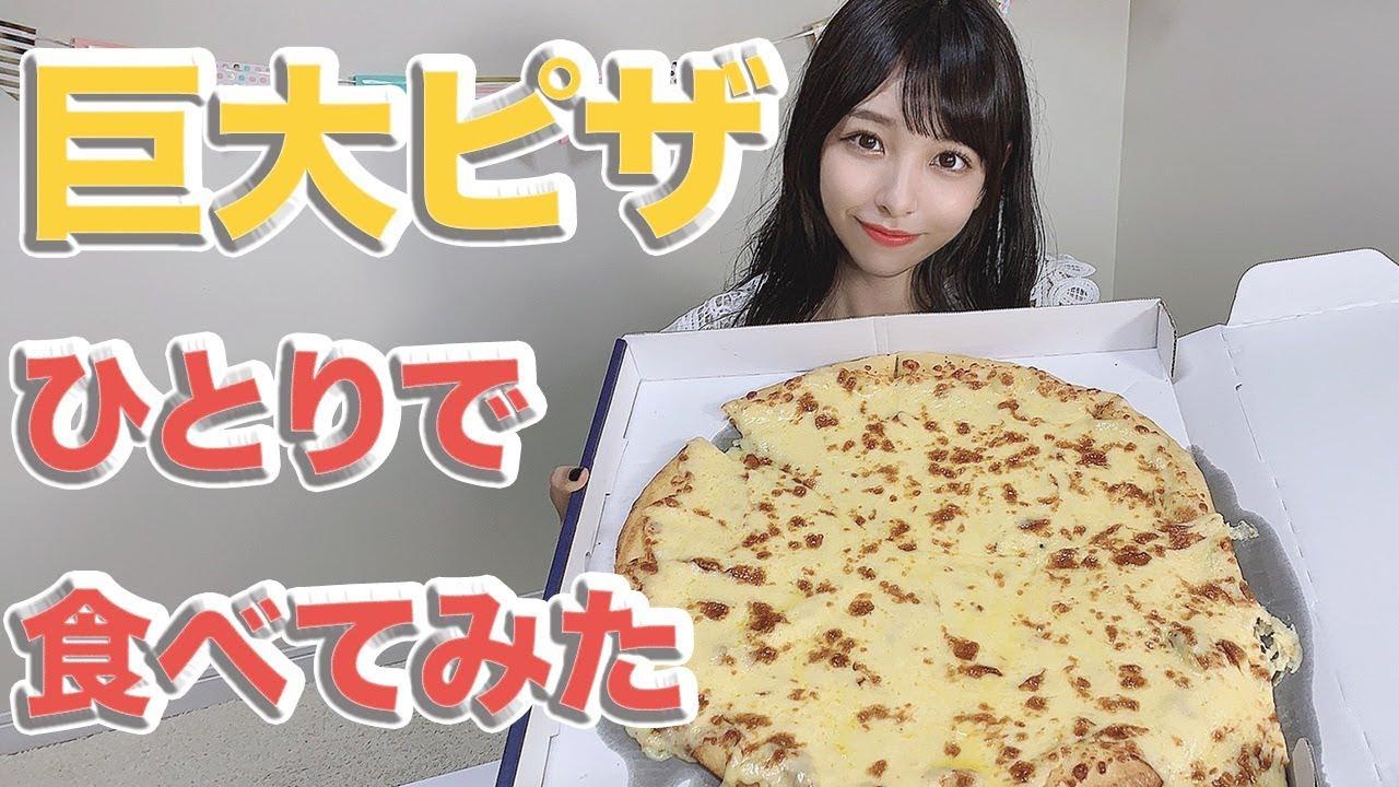 ドミノピザ 1kg チーズ