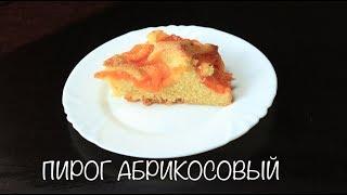 ПРОЩЕ ПРОСТОГО! АБРИКОСОВЫЙ пирог. ДОМАШНИЙ Рецепт.