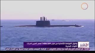 الأخبار - وصول الغواصة الألمانية من طراز 1400/209 لمصر لتعزيز قدرات القوات البحرية