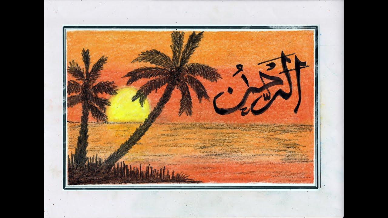 Bismillah Cara Menggambar Kaligrafi Asmaul Husna Ar Rahman Dengan Pemandangan Laut Youtube