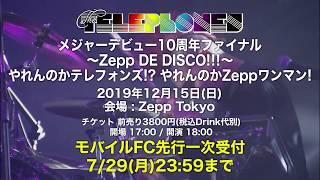 「メジャーデビュー10周年ファイナル  〜Zepp DE DISCO!!!〜 やれんのかテレフォンズ!? やれんのかZeppワンマン!」CM