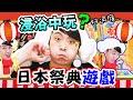 【浴球不滿】😳把日本祭典遊戲🎈帶到浴缸🛀!?洗澡中玩「釣水球、套圈圈、撈水母」!(中字)