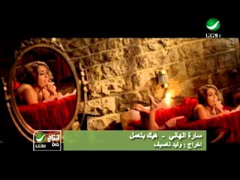 Sara El Hani Hek Btaamel سارة الهانى - هيك بتعمل