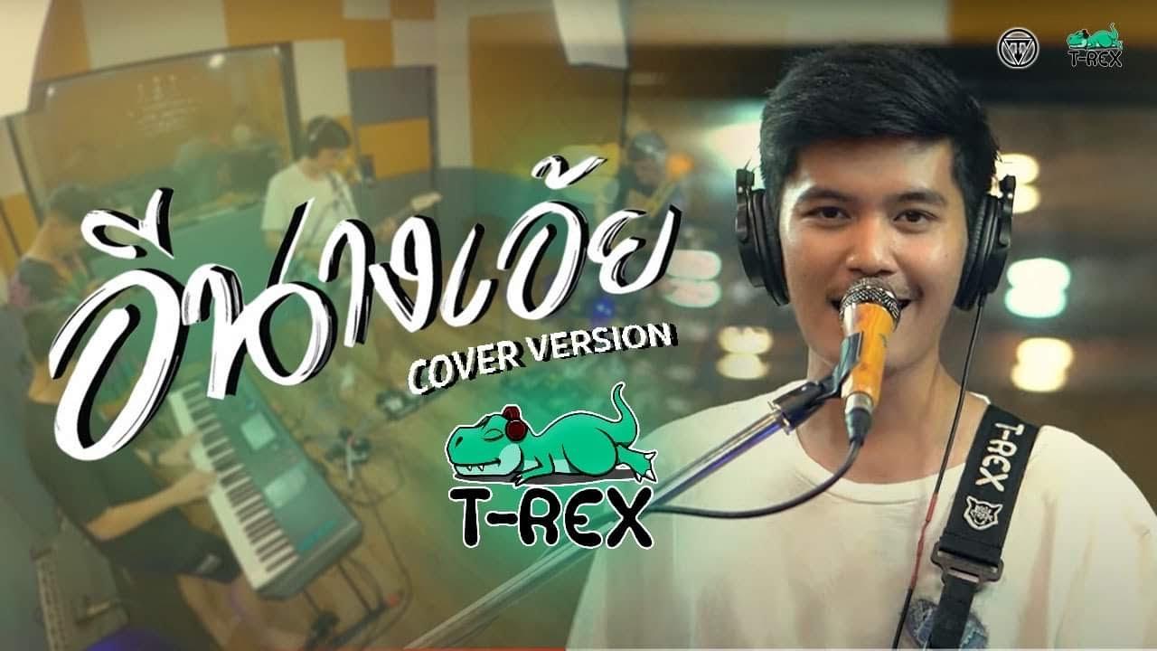อีนางเอ้ย - หนุ่ม มีซอ [COVER Live session ] BY T-REX