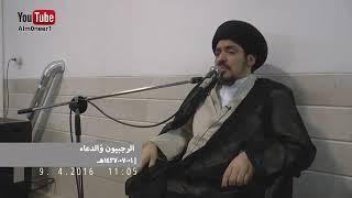 السيد منير الخباز - لماذا تذكر الحوائج ويطلب قضاء المقاصذ في أدعية شهر رجب