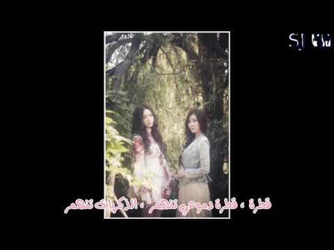 Davichi -  Love Oh Love  - ARABIC SUB