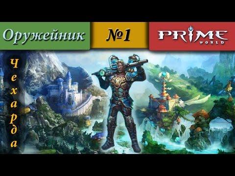 видео: prime world - Чехарда [Изобретатель] (Что же так) 1800+ #1