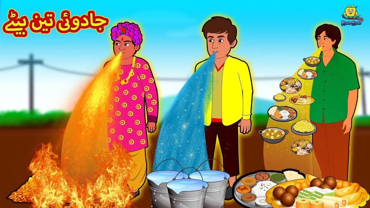 جادوئی تین بیٹے | Urdu Story | Stories in Urdu | Urdu Fairy Tales | Urdu Kahaniya | Koo Koo TV
