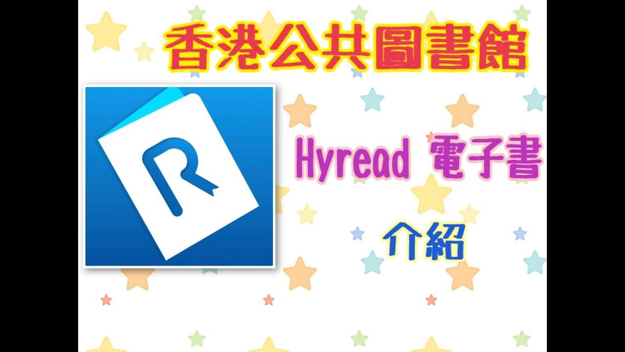 香港公共圖書館HYREAD電子書介紹 - YouTube