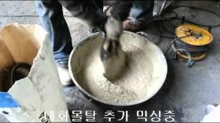 [한미내화] 내화벽돌 쌓기, 내화몰탈 믹싱