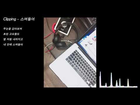 Clipping - 스며들어 (Original Mix)