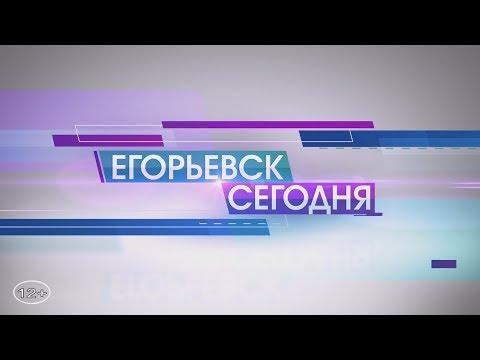 ЕГОРЬЕВСК СЕГОДНЯ 17 01 19