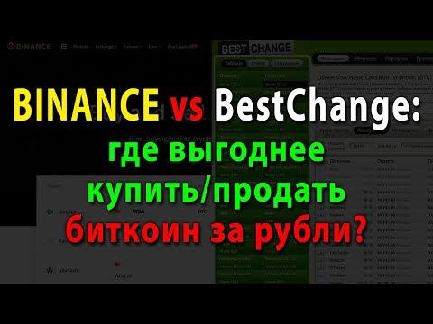 Binance открыл ввод/вывод РУБЛЕЙ для покупки/продажи криптовалюты - выгодно ли это?