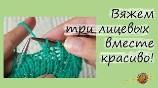 Как провязать три лицевых вместе красиво и ровно. Уроки вязания для начинающих. Начни вязать!