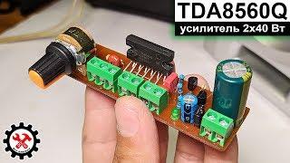 Усилитель звука 2x40 Вт на микросхеме TDA8560Q своими руками
