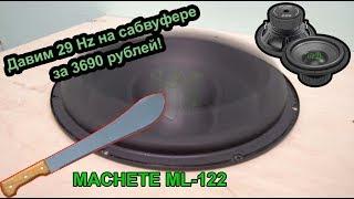 Давим 29 Hz на сабвуфере за 3690 рублей! Новые ML-122!