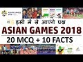 Asian Games 2018 - 10 Facts & 20 Expected MCQ Questions